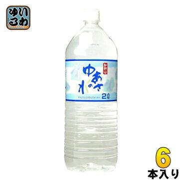 和歌山 ゆあさの水 2L 6本入〔アルカリイオン水 非加熱 ナチュラルミネラルウォーター あさみや〕