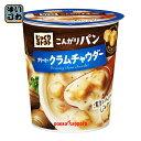 〔クーポン配布中〕ポッカサッポロ じっくりコトコト こんがりパン クリーミークラムチャウダー 24個入〔カップスープ インスタントスープ即席スープ〕
