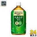 花王 ヘルシア緑茶 1L ペットボトル 12本入×2 まとめ...