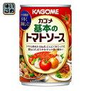 カゴメ 基本のトマトソース 295g 缶 24個入〔炒め煮用パスタ用プレーンタイプ調味料〕
