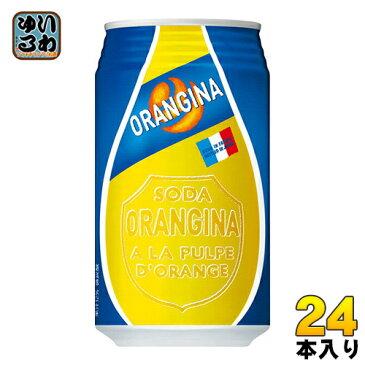 サントリー オランジーナ 340ml 缶 24本入〔オレンジーナ orangina アメリカンサイズ 炭酸飲料〕