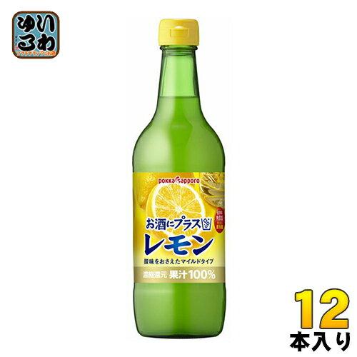 ポッカサッポロ お酒にプラス レモン 540ml...の商品画像
