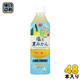 えひめ飲料 POM ポン 塩と夏みかん 490ml ペットボトル 48本 (24本入×2 まとめ買い)〔果汁飲料〕