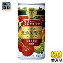 キリン 小岩井 無添加野菜 31種の野菜100% 190g ...