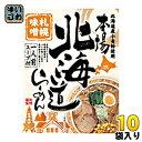 藤原製麺 本場北海道らーめん 札幌味噌 10袋入〔インスタントラーメン〕