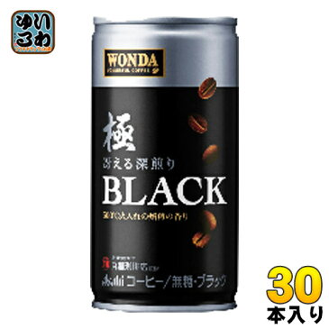 アサヒ ワンダ WONDA 極 ブラック 冴える深煎り 185g 缶 30本入〔ワンダ ブラック 無糖 丸福珈琲店 缶〕