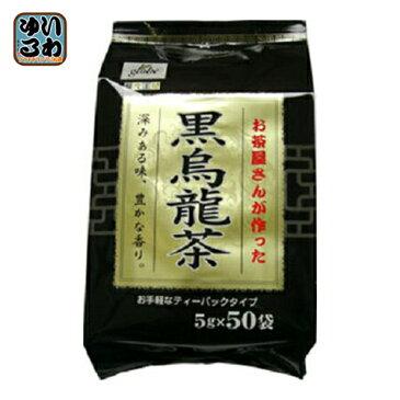 グローブ お茶屋さんが作った 黒烏龍茶 ティーバッグ (5g×50袋) 20個入〔ティーバック ティーパック 黒ウーロン茶 あさみや〕