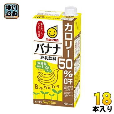 マルサン 豆乳飲料 バナナ カロリー50%オフ 1000ml 紙パック 6本入×3 まとめ買い〔豆乳 豆乳飲料 カロリーオフ まるさん とうにゅう〕