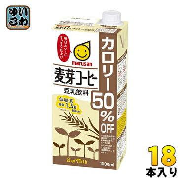 マルサン 豆乳飲料 麦芽コーヒー カロリー50%オフ 1000ml 紙パック 6本入×3 まとめ買い〔豆乳 麦芽 カロリー50%オフ とうにゅう 麦芽 こーひー カロリーオフ 1000ml〕