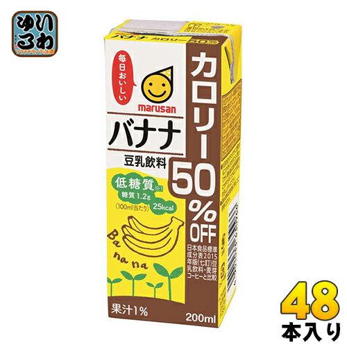 マルサンアイ 豆乳飲料 バナナ カロリー50%オフ 200ml 紙パック 48本 (24本入×2 まとめ買い) 〔まるさん とうにゅう ばなな カロリーハーフ カロリーオフ カロリー50%OFF Soy Milk Banana〕