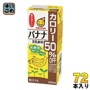 マルサン 豆乳飲料 バナナ カロリー50%オフ 200ml 紙パック 24本入×3 まとめ買い〔まるさん とうにゅう ばなな カロリーハーフ カロリーオフ カロリー50%OFF カロリー50パーセントオフ Soy Milk Banana msrusan〕