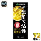 伊藤園 黒酢で活性 200ml 紙パック 72本 (24本入×3 まとめ買い)〔酢飲料〕