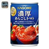 カゴメ 濃厚あらごしトマト 295g 缶 24個入 〔ホールトマト ダイストマト トマト缶 とまと トマト料理〕