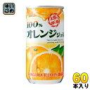 サンガリア 100%オレンジジュース 190g 缶 30本入×2 まとめ買い〔おれんじ 飲み切りサイズ 100パーセント 果汁〕