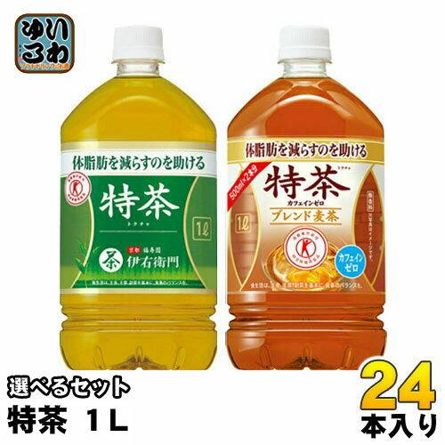 サントリー 伊右衛門 選べる特茶 1L ペットボトル (12本入を2種類選べる) 24本セット