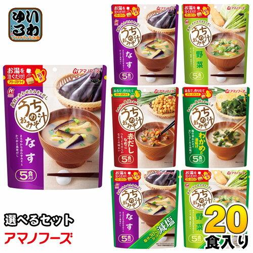 アマノフーズ フリーズドライ 選べるうちのおみそ汁 (5食入を4種類選べる)20食セット