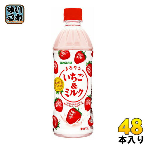 サンガリアまろやかいちご&ミルク500mlペットボトル48本(24本入×2まとめ買い)〔乳性飲料〕