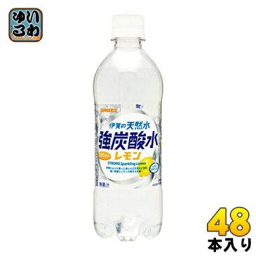 〔クーポン配布中〕サンガリア 伊賀の天然水強炭酸水レモン 500ml ペットボトル 24本入×2 まとめ買い〔炭酸水 強炭酸 たんさんすい 天然水の炭酸水 無糖 れもん〕