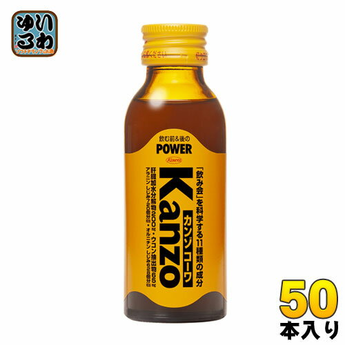 興和新薬 カンゾコーワドリンク 100ml 瓶 50本入〔飲み会 酒 ウコン〕