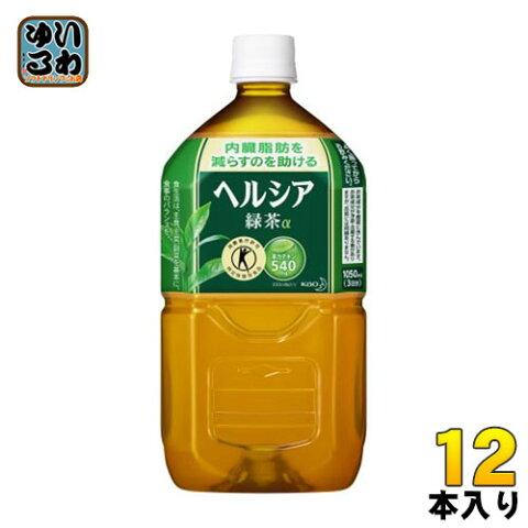 花王 ヘルシア緑茶 1.05L ペットボトル 12本入〔特定保健用食品 トクホ ヘルシヤ 1000ml〕