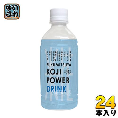 福光屋KOJIPOWERDRINKCLEAR350gペットボトル24本入〔健康飲料〕