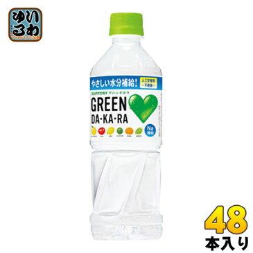 〔クーポン配布中〕サントリー GREEN DA・KA・RA(グリーンダカラ VD用) 500ml ペットボトル 48本 (24本入×2 まとめ買い)〔VD用 自販機用 自動販売機用 業務用にも〕
