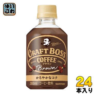 〔クーポン配布中〕サントリー BOSS クラフトボス ブラウン(VD用) 280ml ペットボトル 24本入〔コーヒー 珈琲 加糖 自販機限定 自動販売機〕