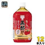 ミツカン りんご黒酢 ストレート 1000ml ペットボトル 12本〔酢飲料〕