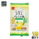 はくばく レモングラスブレンド茶 (7g×20袋) 10個入