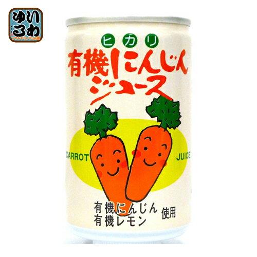 光食品 有機にんじんジュース 160g 缶 60本 (30本入×2 まとめ買い)〔野菜ジュース〕