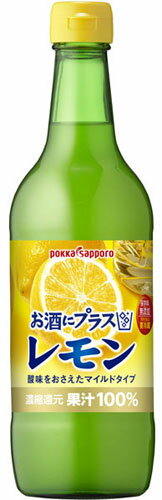 ポッカサッポロ お酒にプラス レモン 540m...の紹介画像2