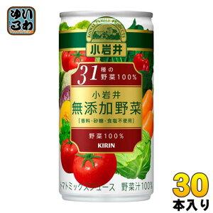 キリン 小岩井 無添加野菜 31種の野菜100% 190g 缶 30本入(野菜ジュース) 〔KIRIN 野菜ジュース 野菜ミックス 缶〕