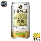 キリン 午後の紅茶 おいしい無糖 185g 缶 20本入〔紅茶〕