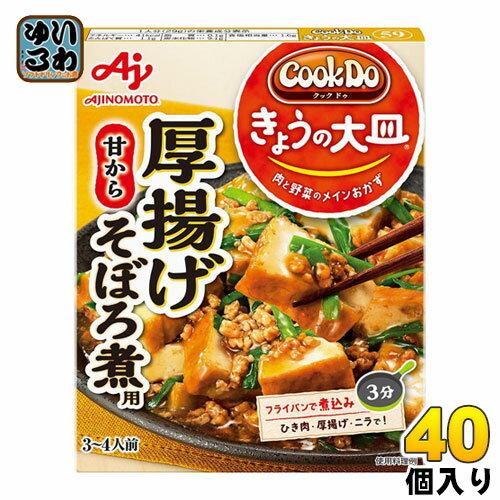 味の素 クックドゥ CookDo きょうの大皿 厚揚げそぼろ煮用 100g 40個入〔料理の素 3〜4人前 甘から 肉と野菜のメインおかず 手軽〕