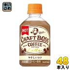 サントリー BOSS クラフトボス ラテ ホット(VD用) 280ml ペットボトル 48本 (24本入×2 まとめ買い)〔コーヒー カフェラテ CRAFT BOSS COFFEE 自販機限定 Latte やさしいコク〕