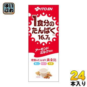 伊藤園 1食分のたんぱく アーモンドミルク風味 200ml 紙パック 24本入〔一食分 たんぱく質 栄養 補給 補助 飲料〕