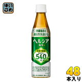 花王 ヘルシア緑茶 350ml ペットボトル スリムボトル 48本 (24本入×2 まとめ買い)〔トクホ お茶〕
