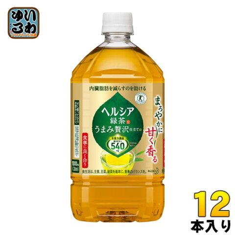花王 ヘルシア 緑茶 うまみ贅沢仕立て 1L ペットボトル 12本入〔お茶〕