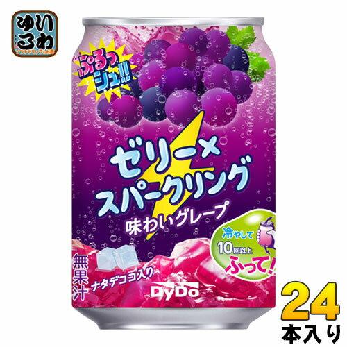 ダイドー ぷるっシュ!! ゼリー×スパークリング 味わいグレープ 280g 缶 24本入 〔炭酸飲料〕