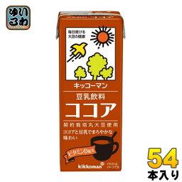 キッコーマン 豆乳飲料 ココア 200ml 紙パック 54本 (18本入×3 まとめ買い) 〔豆乳〕