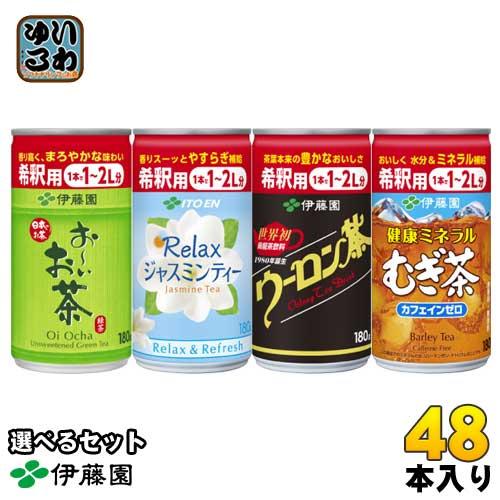 伊藤園 希釈用 180g 缶 選べる 60本(30本入×2) 〔お茶 薄める 選りどり 選り取り〕