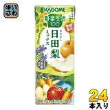 カゴメ 野菜生活100 日田梨ミックス 195ml 紙パック 24本入〔野菜ジュース フルーツジュース〕
