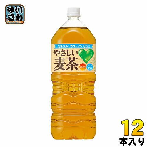 サントリーGREENDA・KA・RA(グリーンダカラ)やさしい麦茶2Lペットボトル12本(6本入×2まとめ買い)〔お茶〕