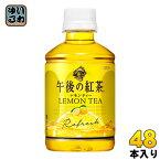 キリン 午後の紅茶 レモンティー 280ml ペットボトル 48本 (24本入×2 まとめ買い)