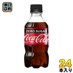 コカ・コーラ ゼロシュガー 300ml ペットボトル 24本入〔炭酸飲料 無糖〕