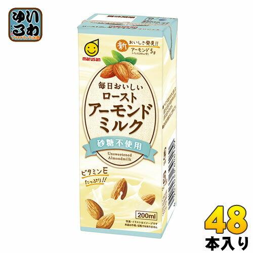 マルサンアイ毎日おいしいローストアーモンドミルク砂糖不使用200ml紙パック48本(24本入×2まとめ買い)