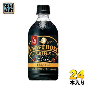 サントリー BOSS クラフトボス ブラック 500ml ペットボトル 24本入 〔コーヒー〕