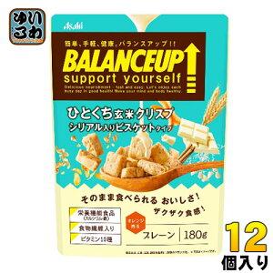 アサヒグループ食品 バランスアップ ひとくち玄米クリスプ プレーン 180g 12個入 〔栄養調整食品 BALANCEUP 食物繊維 シリアル バランス栄養食〕