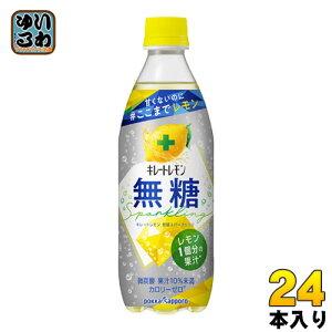 ポッカサッポロ キレートレモン 無糖スパークリング 500ml ペットボトル 24本入