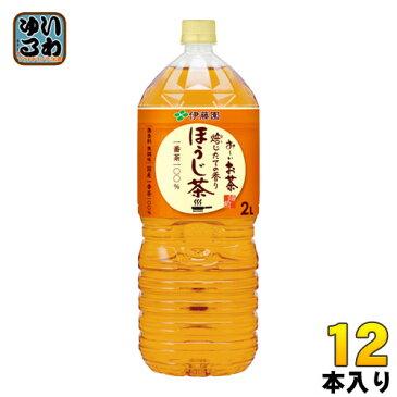 伊藤園 お〜いお茶 ほうじ茶 2L ペットボトル 12本 (6本入×2 まとめ買い)